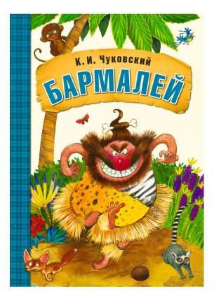 Книжка Мозаика-Синтез любимые Сказки к. и Чуковского Бармалей