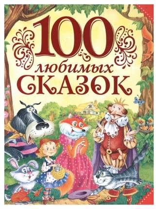 Книга РОСМЭН 100 любимых сказок