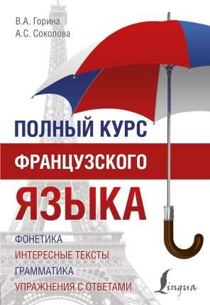 0e57f8c6a55e Самоучители иностранного языка - купить в интернет-магазинах Москвы на  Goods.ru