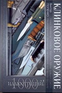 Книга Клинковое Оружие