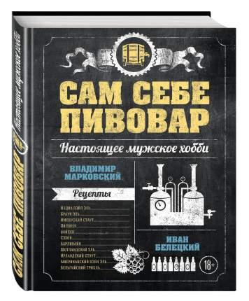 Сам Себе пивовар, первая пивная книга От Российских Блогеров