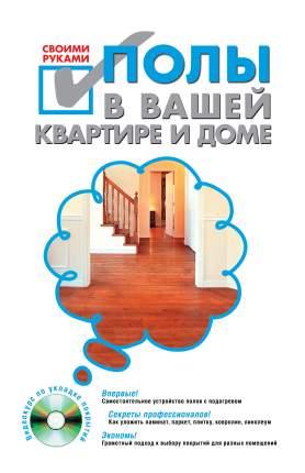 Полы В Вашей квартире и Доме Своими Руками (+Cd)