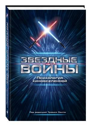 Книга Звездные войны, Психология киновселенной