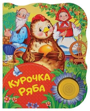 Курочка Ряба. поющие книжки