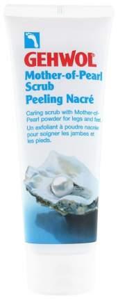 Скраб для ног Gehwol Mother-of-Pearl scrub 125 мл