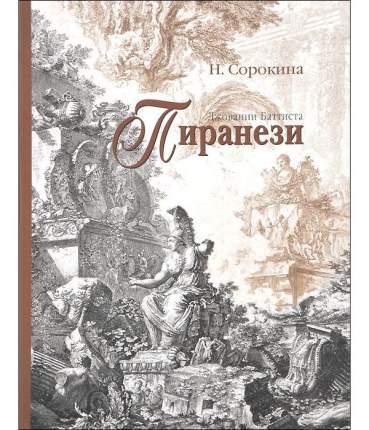 Книга Джованни Баттиста Пиранези