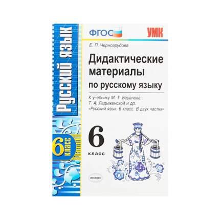 Дидактические материалы по русскому языку