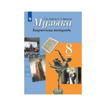 Сергеева, Музыка, творческая тетрадь, 8 класс