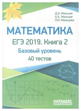 Мальцев. Математика. Егэ-2019. книга 2. Базовый Уровень. 40 тестов.
