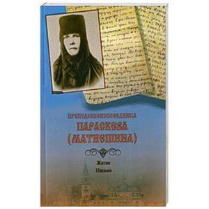 Книга Преподобноисповедница параскева (Матиешина). Житие. письма