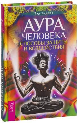 Книга Аура Человека. Способы Защиты и Воздействия