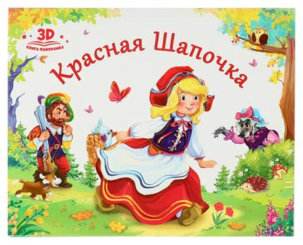 """Книга Malamalama Иванова О. """"Красная шапочка"""""""