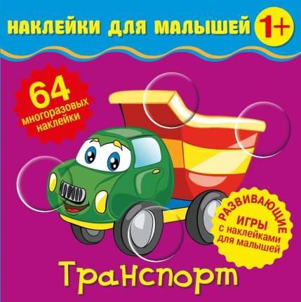 Наклейки для малышей. ND Play. Транспорт