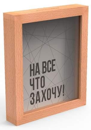 """Копилка для денег """"На все что захочу"""" 22,5x26 см Дубравия KD-037-140"""
