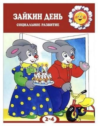 Книга Зайкин день