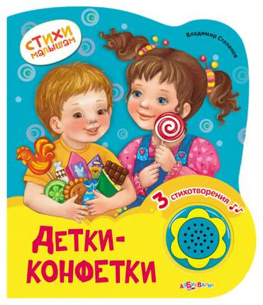 "Книга ""Стихи малышам"" - Детки-конфетки (свет, звук) Азбукварик"