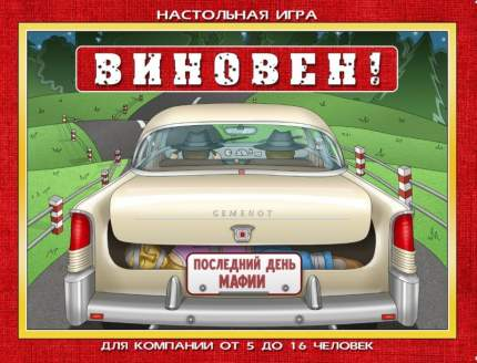 Настольная игра Геменот Виновен 010614