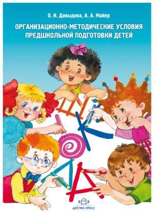 Организационно-Методические Условия предшкольной подготовки Детей