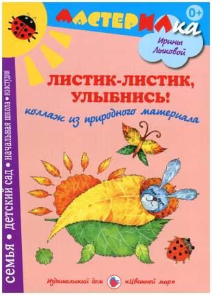 Книга Цветной Мир лыкова Ирина листик-Листик, Улыбнись! коллаж из природного Материала