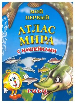 Атлас Мира С наклейкам и Рыбы
