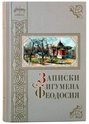 Записки Игумена Феодосия Сост, С.А.Нилус