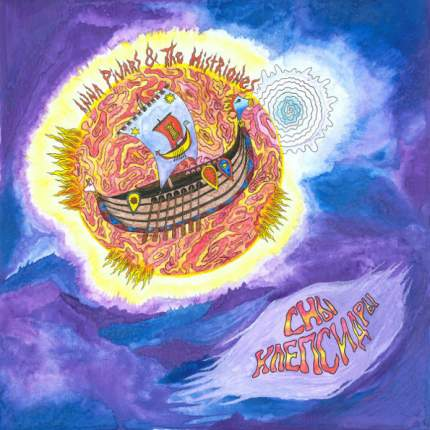 "Виниловая пластинка Inna Pivars & The Histriones ""Сны Клепсидры"" (LP)"