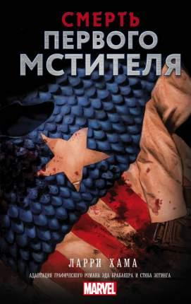 Графический роман Смерть Первого Мстителя (Книга)