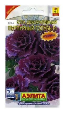 Семена Капуста декоративная Пурпурный голубь F1, 7 шт, АЭЛИТА