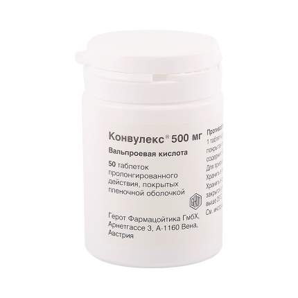 Конвулекс таблетки пролонг 500 мг 50 шт.