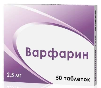 Варфарин таблетки 2.5 мг 50 шт.