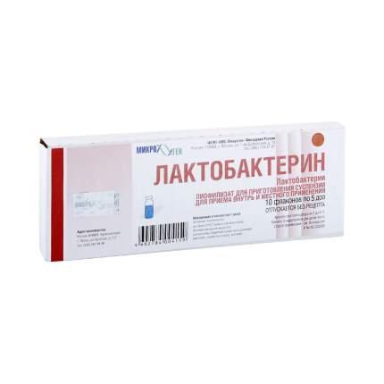 Лактобактерин порошок для приготовления раствора 5 доз 10 шт.