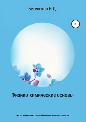 Книга Физико-Химические Основы Синтеза и применения тонкослойных Неорганических Сорбентов