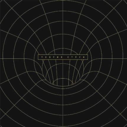 Аудио диск ЧайФ Теория Струн (CD)