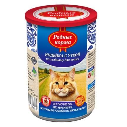Консервы для кошек Родные корма, индейка, утка, 410г