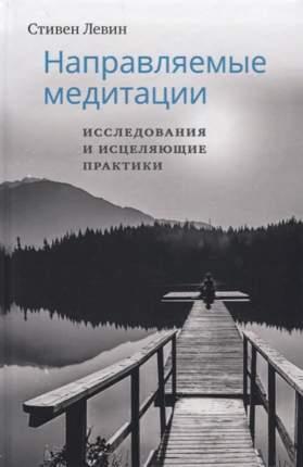 Книга Направляемые Медитации