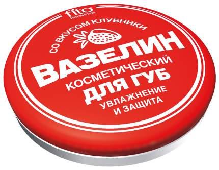 Вазелин косметический Fito Косметик со вкусом клубники 10 г