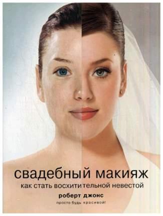 Книга Свадебный Макияж