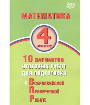 Баталова, Математика, 4 кл, 10 Вариантов Итоговых Работ для подготовки к Впр (Фгос)