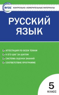 Ким Русский Язык 5 кл (Фгос) Егорова