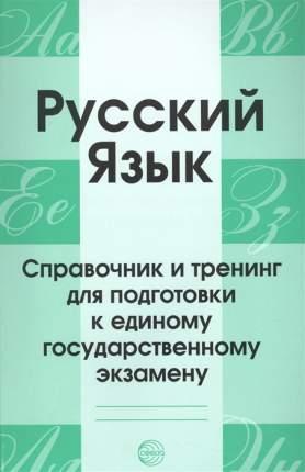 Малюшкин, Русский язык, Справочник и тренинг для подготовки к ЕГЭ,