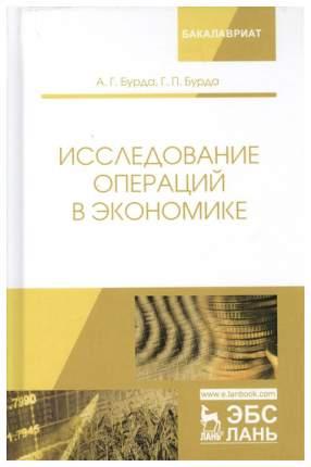 Книга Исследование Операций В Экономике