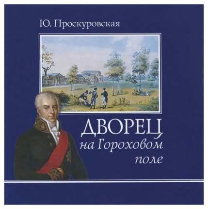 Книга Дворец на Гороховом поле