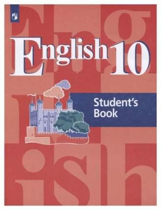 English 10. Students Book = Английский Язык. 10 класс