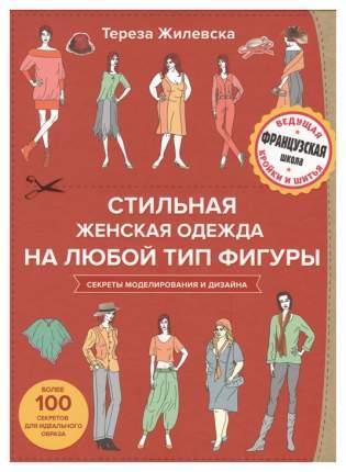 Стильная женская одежда на любой тип фигуры, Секреты моделирования и дизайна