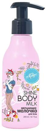 Молочко для тела Modamo Shine body milk 200 мл