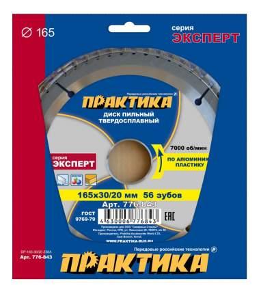 Диск по алюминию для дисковых пил Практика 776-843
