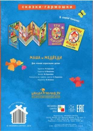 Книжка-Гармошка Мозаика-Синтез Маша и Медведи (Мс10899)