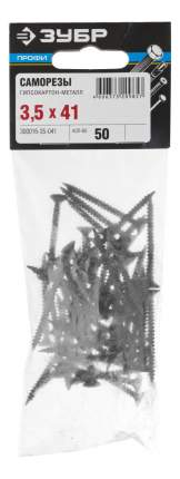 Саморезы Зубр 300016-35-041 PH2, 3,5 x 41 мм, 50 шт