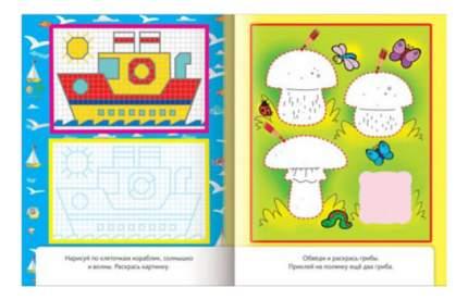 Книжка Hatber Веселые Минутки для Детей