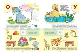 Книжка Мозаика-Синтез Уроки Грамоты 4-Й Год Обучения